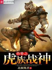 兽界之虎族战神