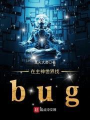 在主神世界找bug