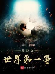 足球之世界第一等