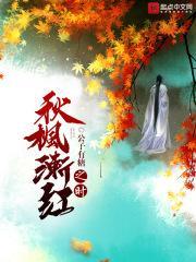 秋枫渐红之时