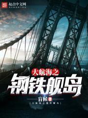 大航海之钢铁舰岛