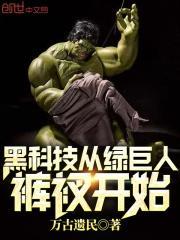黑科技从绿巨人裤衩开始