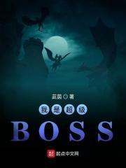 我是超级BOSS