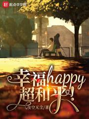 幸福,happy,超和平!