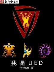 星际争霸之我是UED