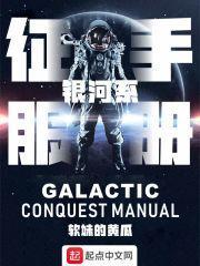 银河系征服手册