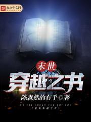 末世穿越之书