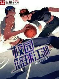 校园篮球江湖